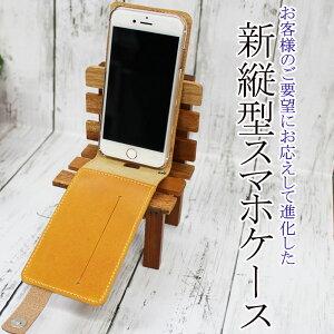 縦型 栃木レザー 本革 スマホケース ケース カバー iPhoneケース Xperia 10 II SO-41A A001SO 1 II SO-51A Galaxy A41 SC-41A Xperia 8 SOV42 AQUOS sense3 SH-02M SHV45 SH-M12 sense3 basic SHV48 sense3 lite SH-RM12 arrows Be4 F-41A 楽天ミ