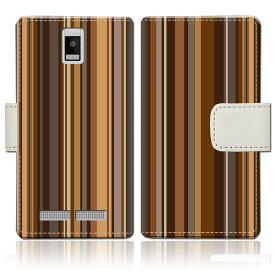 【送料無料】 携帯ケース 手帳型スマホケース フリーテル FTJ162D-Priori4ケース 手帳型ケース 【チョコレートストライプデザイン】