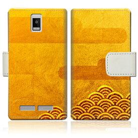 【送料無料】 携帯ケース 手帳型スマホケース フリーテル FTJ162D-Priori4ケース 手帳型ケース 【大和紋様デザイン】