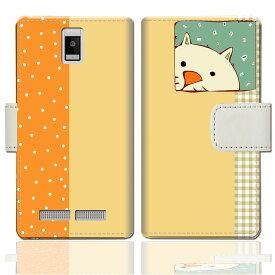 【送料無料】 携帯ケース 手帳型スマホケース フリーテル FTJ162D-Priori4ケース 手帳型ケース 【Whatデザイン】