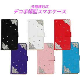 【送料無料】全7色 手帳型 デコケース iPhone8 iPhone7 INFOBAR A03 AQUOS SHV41 SHV40 SHV39 SHV37 SHV32 SHV31 Xperia SOV35 SOV34 ARROWS F-01K F-05J F-03H シンプルスマホ らくらくスマートフォン