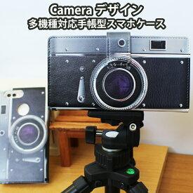 多機種対応 手帳型 スマホケース カメラ レトロカメラ Xperia XZ1 SO-01K SOV36 SO-02k SO-03J SOV35 SO-04J AQUOS sense SH-01K SHV40 SH-03J SHV39 SHV38 SHV37 Galaxy SC-04J arrows F-01K F-05J F-03H らくらくフォン4 F-04J シンプルスマホ3 509SH