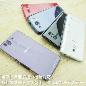クリアハードケース ハードケース 当ストア取扱い全機種対応 ZenFone 6 ZS630KL iPhoneXR iPhoneXS iPhone8 iPhone7 Google Pixel 3a Xperia 1 即納 ほか