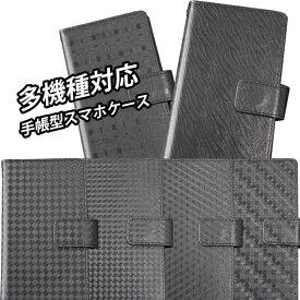 手帳型 スマホケース クール メンズ ブラック かっこいい Xperia XZ2 Premium SO-04K SO-03K SO-04J AQUOS R2 SH-03K sense SH-01K SHV40 SH-03J SHV39 SHV38 SHV37 LG style L-03K arrows F-04K らくらくフォンme F-03K ほぼ 全機種対応