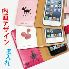 スマホケース 手帳型 名入れ iPhone8 Xperia SO-03J SOV35 AQUOS SH-03J SHV39 605SH SH-02J SH-L02 Android One S1 S2 P10lite Galaxy Feel SC-04J SAMURAI REI 麗 ARROWS F-05J らくらくスマートフォン4 F-04J F-06F 509SH 当ストア取扱主要全機種対応
