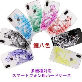 スマホケース 鯉 コイ カープ iphone ケース 1000円ポッキリ iPhoneXS iPhoneXR iPhone8 iPhone7 Xperia XZ3 SO-01L XZ2 SO-03K XZ1 SO-01K AQUOS sense2 SH-01L R2 SH-03K sense SH-01K SHV40 F-02L SC-03L Android One X5 X4 X3 S5 S4 S3 ハードケース