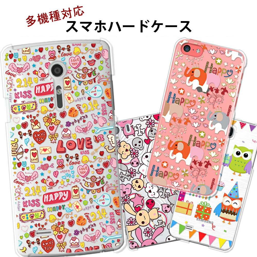 【可愛いをお手伝い】あなたのスマホがかわいさ倍増 iPhoneXR iPhoneXS iPhone8 iPhone7 Xperia XZ2 SO-03K XZ2 Compact SO-05K arrows Be F-04K AQUOS R2 SH-03K SHV42 らくらくスマートフォンme F-01L FEEL2 SC-02L L-03K Google Pixel3 XL ハードケース