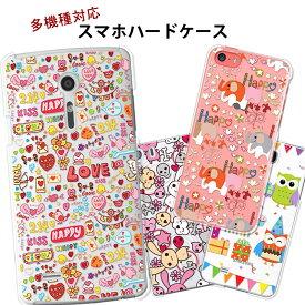 【可愛いをお手伝い】あなたのスマホがかわいさ倍増 iPhoneXR iPhoneXS iPhone8 iPhone7 Xperia 1 SO-03L SOV40 XZ2 SO-03K XZ2 Compact SO-05K arrows Be3 F-02L AQUOS R3 SH-04L SHV44 Google Pixel 3a Galaxy S10 SC-03L S10+ SC-04L ハードケース