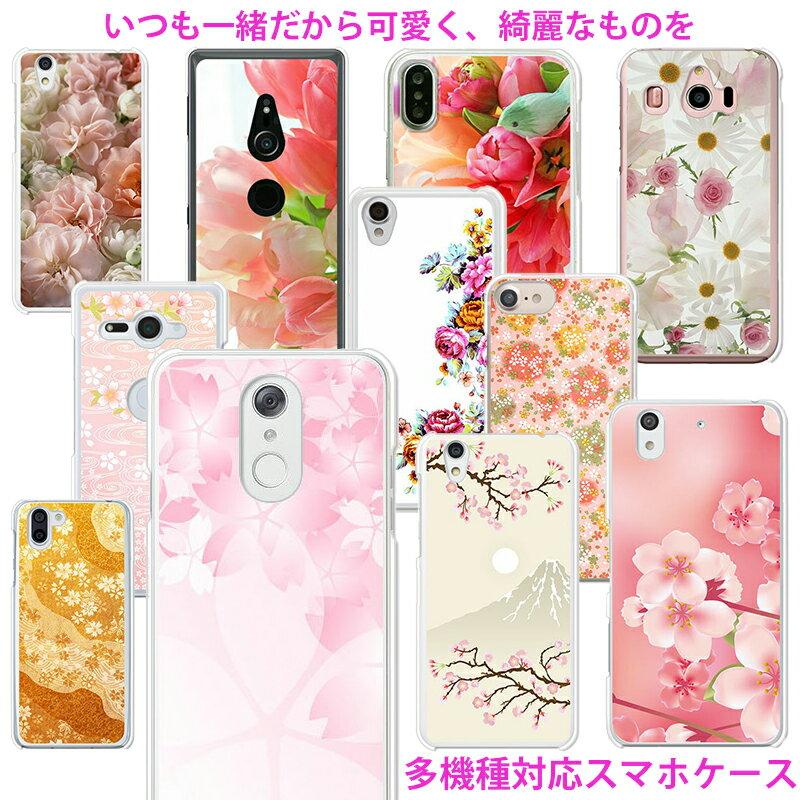 花柄 スマホケース 綺麗 かわいい 桜 大人可愛い Android One X5 X4 X3 X2 X1 S5 S4 S3 S2 S1 iPhoneXR iPhoneXS iPhoneX AQUOS sense2 SH-01L AQUOS R2 SH-03K らくらくスマートフォンme F-01L AQUOS sense plus SH-M07 シンプルスマホ4 704SH 多機種対応 ハードケース