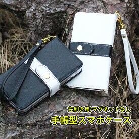 マグネットなし スマホケース 左利き用 ストラップ 鏡 ブラック ホワイト 手帳型ケース スタンド機能 スマホカバー ミラー iPhone ケース iPhoneXR らくらくスマートフォンme F-01L Google Pixel3a iPhone8 SH-01L Android One S5 704SH 多機種対応