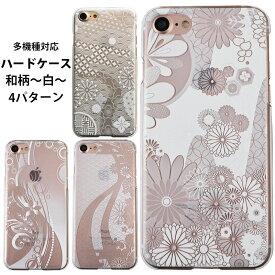 スマホケース 和柄 カバー 和 和風 ハードケース 多機種対応 iPhone11 iPhoneXR iPhoneXS Xperia 1 SO03L Ace SO-02L XZ3 SO-01L AQUOS sense3 lite SH-RM12 sense2 SH-01L R3 SH-04L AQUOS zero SH-M10 arrows RX らくらくスマートフォンme F-01L シンプルスマホ 704SH