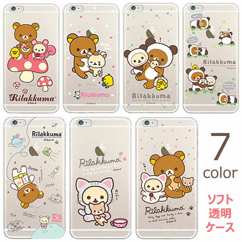 ★メール便 送料無料★ Rilakkuma Clear Jelly ジェリー ゼリー ソフトケース【アイフォン アイホン iPhoneXR iPhone10r iPhoneXsMax iPhone10sMax iPhoneXS iPhone10s iPhoneX iPhone10 iPhone8 iphone8plus iPhone7 iphone7plus】透明 クリア