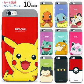 ★メール便 送料無料★ Pokemon Card Double Bumper バンパーケース【アイフォン アイホン iPhoneXR iPhone10r iPhoneXS iPhone10s iPhoneX iPhone10 iPhone8 iphone8plus iPhone7 iphone7plus iPhone 7 8 Plus プラス X 10 XS 10s XR 10r】カード収納 ミラー スタンド
