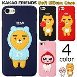 KAKAO_Friends_Soft_Silicon
