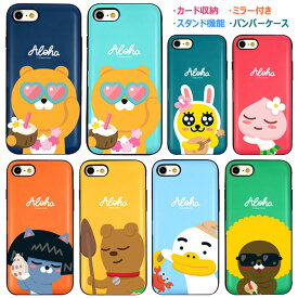 ★メール便 送料無料★ KAKAO Friends Aloha Multi Card Bumper バンパーケース【アイフォン アイホン iPhoneXS iPhone10s iPhoneX iPhone10 iPhone8 iphone8plus iPhone7 iphone7plus iPhone 7 8 Plus プラス X 10 XS 10s】カード収納 ミラー付き スタンド機能