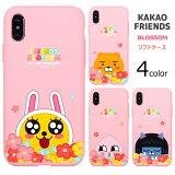 KAKAO_Friends_Blossom_Soft