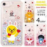 KAKAO_Friends_Love_Glitter