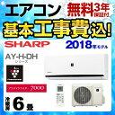 【工事費込セット(商品+基本工事)】[AY-H22DH-W] シャープ ルームエアコン AY-H-DHシリーズ 冷房/暖房:6畳程度 20…