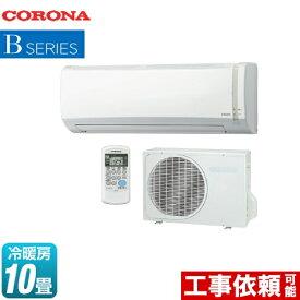 [CSH-B2820R-W] コロナ ルームエアコン 基本性能を重視したシンプルスタイル 冷房/暖房:10畳程度 Bシリーズ 単相100V・15A 2020年モデル ホワイト 【送料無料】