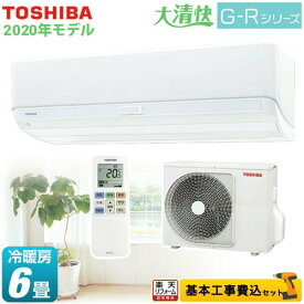 【楽天リフォーム認定商品】【工事費込セット(商品+基本工事)】[RAS-G221R-W] 東芝 ルームエアコン 快適機能充実モデル 冷房/暖房:6畳程度 大清快 G-Rシリーズ ホワイト
