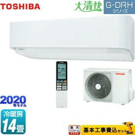 【楽天リフォーム認定商品】【工事費込セット(商品+基本工事)】[RAS-G405DRH-W] 東芝 ルームエアコン ハイスペックエアコン 冷房/暖房:14畳程度 大清快 G-DRHシリーズ グランホワイト