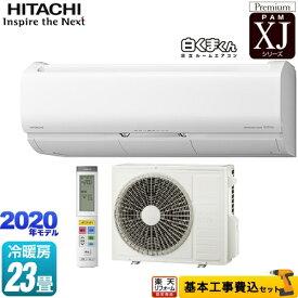 【楽天リフォーム認定商品】【工事費込セット(商品+基本工事)】[RAS-XJ71K2S-W] 日立 ルームエアコン プレミアムモデル 冷房/暖房:23畳程度 XJシリーズ 白くまくん スターホワイト