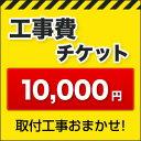 工事費 10,000円 当工事費は担当より必要に応じてご注文のお願いをした場合のみ、ご注文をお願い致します。