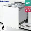 [NP-45MD8W] パナソニック 食器洗い乾燥機 M8シリーズ ハイグレードタイプ ドア面材型 幅45cm 【NP-45MD7W の後継品…