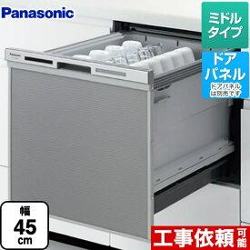 [NP-45MS8S] パナソニック 食器洗い乾燥機 M8シリーズ ハイグレードタイプ ドアパネル型 幅45cm 【NP-45MS7S の後継品】 約5人分(40点) ミドルタイプ 【送料無料】食洗機 ビルトイン食器洗い機