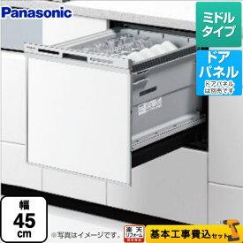 【楽天リフォーム認定商品】【工事費込セット(商品+基本工事)】 [NP-45MS9S] M9シリーズ パナソニック 食器洗い乾燥機 ドアパネル型 ミドルタイプ シルバー