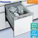 [NP-45VS7S]カード払いOK!パナソニック 食器洗い乾燥機 V7シリーズ 幅45cm 約5人分(40点) ミドルタイプ(コンパクト) ビルトイン食洗機 ...