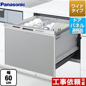 [NP-60MS8S] パナソニック 食器洗い乾燥機 ドアパネル型 幅60cm M8シリーズ 新ワイドタイプ 約7人分(50点) コンパクトタイプ 【送料無料】