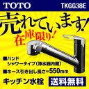 [TKGG38E] TOTO キッチン水栓 キッチン用水栓 GGシリーズ(エコシングル水栓) シングルレバー混合栓(台付き1穴タイプ) ハンドシャワータイプ(浄...