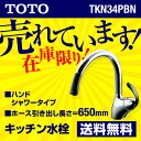 [TKN34PBN] カード払いOK! TOTO キッチン水栓 キッチン用水栓 ニューウエーブシリーズ シングルレバー混合栓(台付き1穴タイプ) ハンドシャワー...