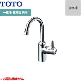[TL155AFR] TOTO 洗面水栓 ワンホールタイプ 単水栓 立水栓 スパウト長さ109mm お湯は出ません 一般地・寒冷地共用 排水栓なし 【送料無料】