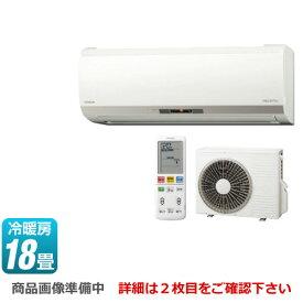 [RAS-EK56J2-W] 日立 ルームエアコン EKシリーズ メガ暖 白くまくん 寒冷地向けエアコン 冷房/暖房:18畳程度 2019年モデル 単相200V・20A くらしカメラF搭載 スターホワイト 【送料無料】
