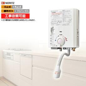 [GQ-530MW-13A]【都市ガス】 ノーリツ 瞬間湯沸器 1プッシュ1レバータイプ 5号用 台所専用 元止め式 屋内壁掛形 基本操作は、1レバーで湯温調節するラクラクタイプ 【送料無料】ガス湯沸かし器 瞬間湯沸かし器 GQ-520MW 後継品