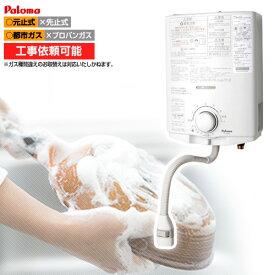 【送料無料】[PH-5BV-13A]【 都市ガス 】パロマ ガス瞬間湯沸器 瞬間湯沸かし器 5号用 台所専用 元止式 音声お知らせ機能 屋内壁掛 瞬間湯沸かし器