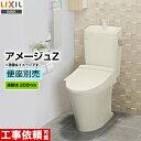 [BC-ZA10S+DT-ZA180E BN8]INAX トイレ LIXIL アメージュZ便器 ECO5 床排水200mm 手洗あり 組み合わせ便器(便座別売)…