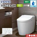 [CES9565R-NW1] TOTO トイレ タンクレストイレ 床排水 排水心200mm ネオレストハイブリッドシリーズDHタイプ 便器 機種:DH1 隠蔽給水 ホワイト リモコン 【送料無料】