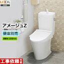 [YBC-ZA10S--YDT-ZA180E-BW1]INAX トイレ LIXIL アメージュZ便器 ECO5 床排水200mm 手洗あり 組み合わせ便器(便座別…