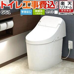 【楽天リフォーム認定商品】【工事費込セット(商品+基本工事)】[CES9415M-NW1] TOTO トイレ 床排水264〜499mm GG1 ホワイト 壁リモコン付属