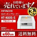 [HT-K60S-S]カード払いOK!日立 IHクッキングヒーター 幅60cm 2口IH+ラジエントヒーター 鉄・ステンレス対応 無水両面…
