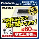 【台数限定!お得な工事費込セット(商品+基本工事)】[KZ-F32AS]カード払いOK!パナソニック IHクッキングヒーター F32シリーズ Aタイプ 2口IH...