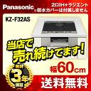 [KZ-F32AS]カード払いOK! パナソニック IHクッキングヒーター F32シリーズ Aタイプ 2口IH+ラジエント 鉄・ステンレス対応 幅60cm 両面...