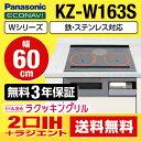 [KZ-W163S] パナソニック IHクッキングヒーター Wシリーズ 2口IH+ラジエント 鉄・ステンレス対応 幅60cm IHヒーター …
