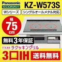 [KZ-W573S] パナソニック IHクッキングヒーター Wシリーズ 3口IH シングルオールメタル対応 幅75cm IHヒーター IHコンロ ビルトイン I...