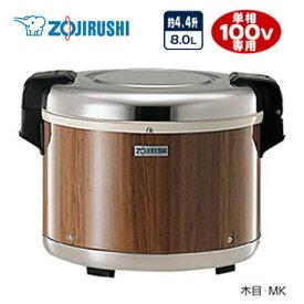 [THA-C80A-MK]象印 業務用厨房器具 厨房用品 業務用電子ジャー 約4.4升 8.0L 炊飯機能なし 木目 【送料無料】