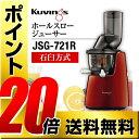 [JSG-721-R] クビンス ジューサー ホールスロージューサー 石臼方式 2017年モデル キッチン家電 Kuvings レッド 【送…