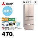 [MR-WX47D-F] 三菱 冷蔵庫 WXシリーズ フレンチドア 両開きタイプ 470L 置けるスマート大容量 【3〜4人向け】 【大型】 クリスタルフロ…